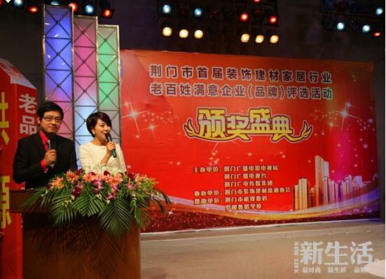 荆门市首届建材家居行业展示会圆满成功